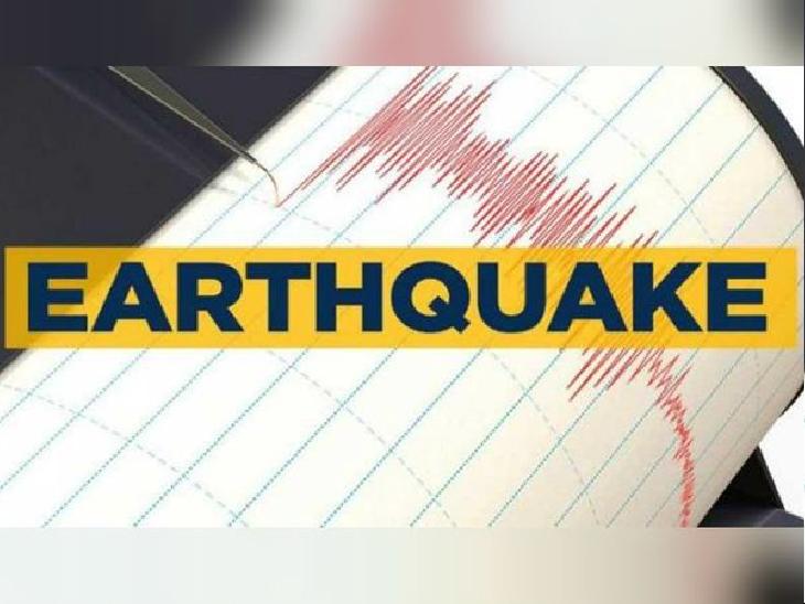 सीमांचल और अंग के जिलों में सुबह 7:51 पर महसूस हुआ भूकंप, जान-माल को नुकसान नहीं|बिहार,Bihar - Dainik Bhaskar