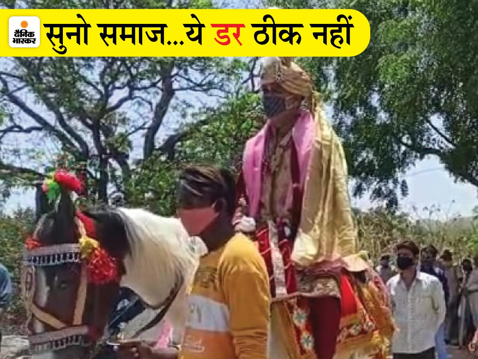 दूल्हा खुद कांस्टेबल है, फिर भी डर था कि गांव के दबंग लोग घोड़ी से उतार देंगे; इसलिए पुलिस से मांगी सुरक्षा|उदयपुर,Udaipur - Dainik Bhaskar
