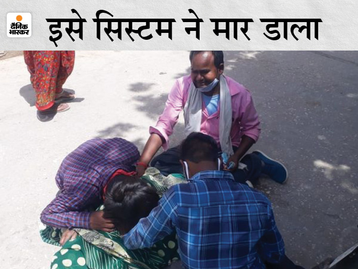 राजकीय अस्पताल के सामने महिला तड़पती रही, परिजन मिन्नत करते रहे; कोई देखने तक नहीं आया, बाद में डॉक्टर बोले- मर गई, घर ले जाओ|भरतपुर,Bharatpur - Dainik Bhaskar
