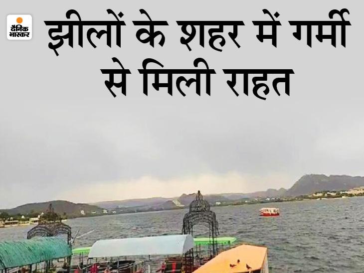 आज से बीकानेर-जयपुर सहित अन्य संभाग में हीटवेव की चेतावनी; उदयपुर में गर्मी से राहत के बीच आकाशीय बिजली गिरने से किशोरी की मौत|राजस्थान,Rajasthan - Dainik Bhaskar