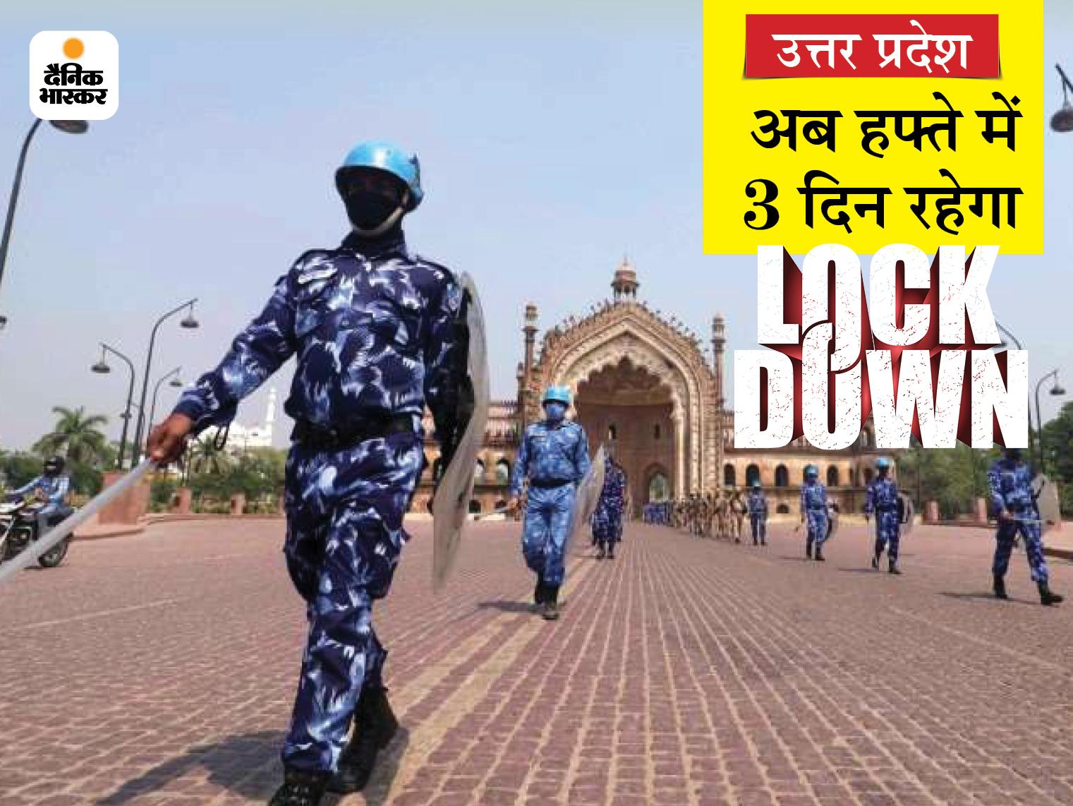 अब शुक्रवार रात 8 बजे से मंगलवार सुबह 7 बजे तक 83 घंटे रहेगी बंदी, 2 मई को पंचायत चुनाव परिणाम के चलते लिया फैसला|लखनऊ,Lucknow - Dainik Bhaskar