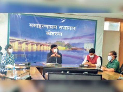 बैठक में शामिल उपायुक्त व अन्य। - Dainik Bhaskar