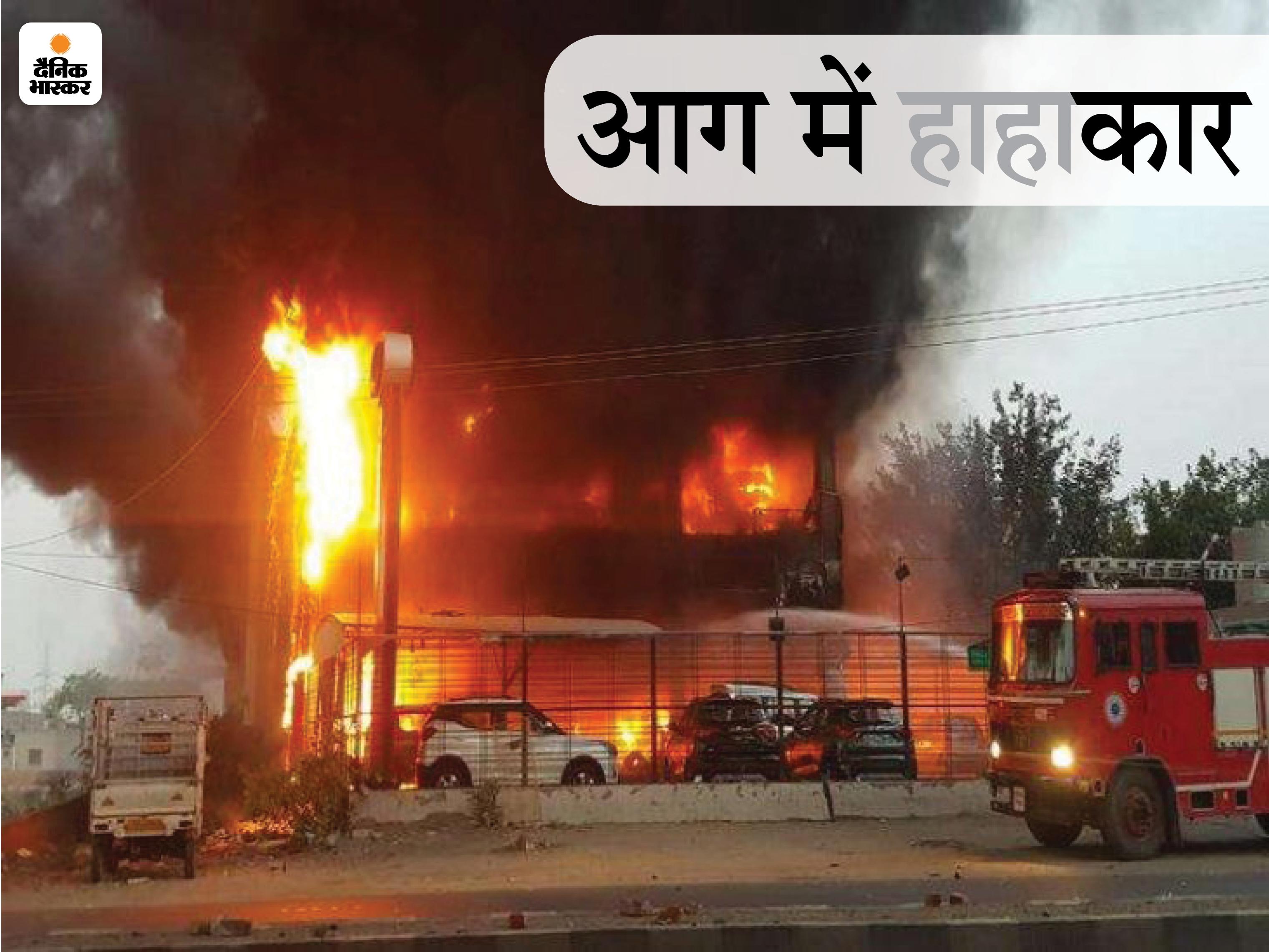 महिंद्रा के शोरूम में लगी भीषण आग से मची अफरातफरी, दर्जनाें कारें जली, करोड़ों रुपए का नुकसान|पंजाब,Punjab - Dainik Bhaskar