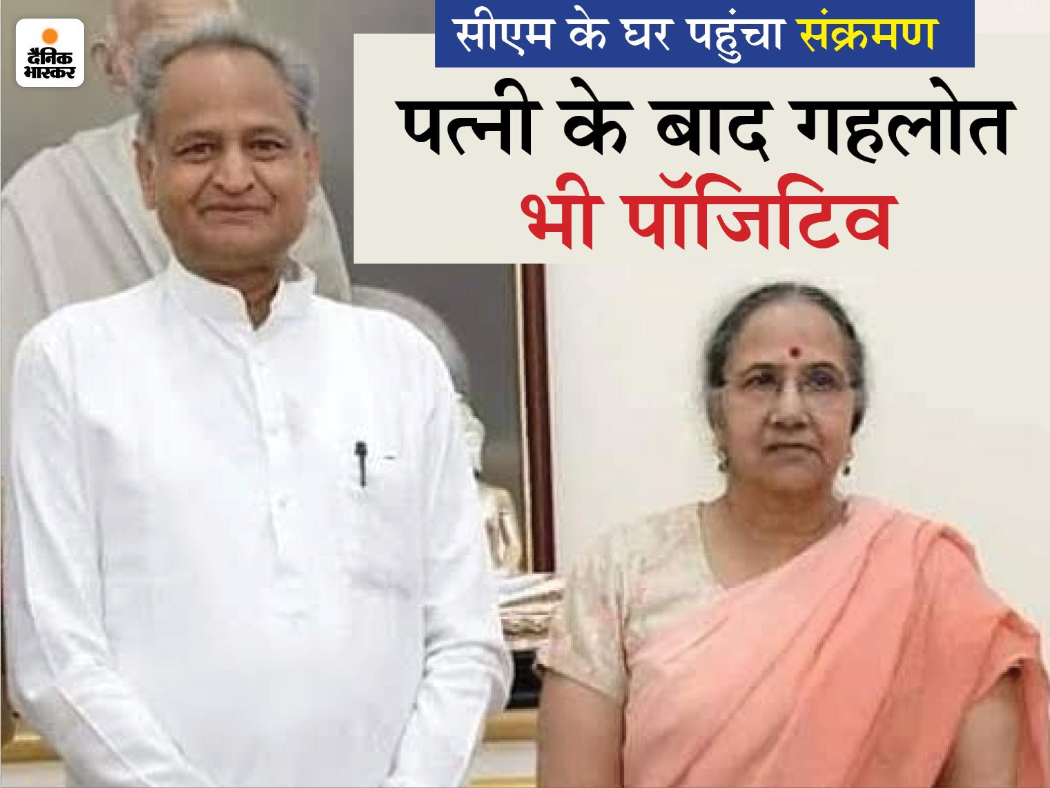 राजस्थान के मुख्यमंत्री संक्रमित हुए, एक दिन पहले ही उनकी पत्नी पॉजिटिव आई हैं|राजस्थान,Rajasthan - Dainik Bhaskar