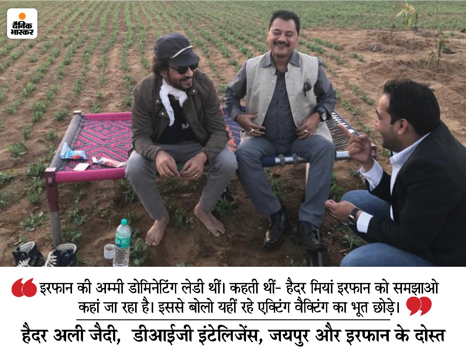 जयपुर में खेत पर बातें करते इरफान खान और उनके दोस्त हैदर अली जैदी। - Dainik Bhaskar