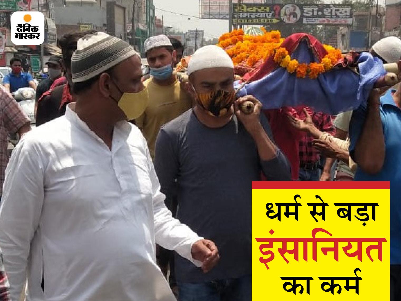 अर्थी को कंधा देने में रिश्तेदारों ने किया किनारा तो पड़ोस में रहने वाले मुस्लिम बने सहारा, करवाया अंतिम संस्कार|मेरठ,Meerut - Dainik Bhaskar