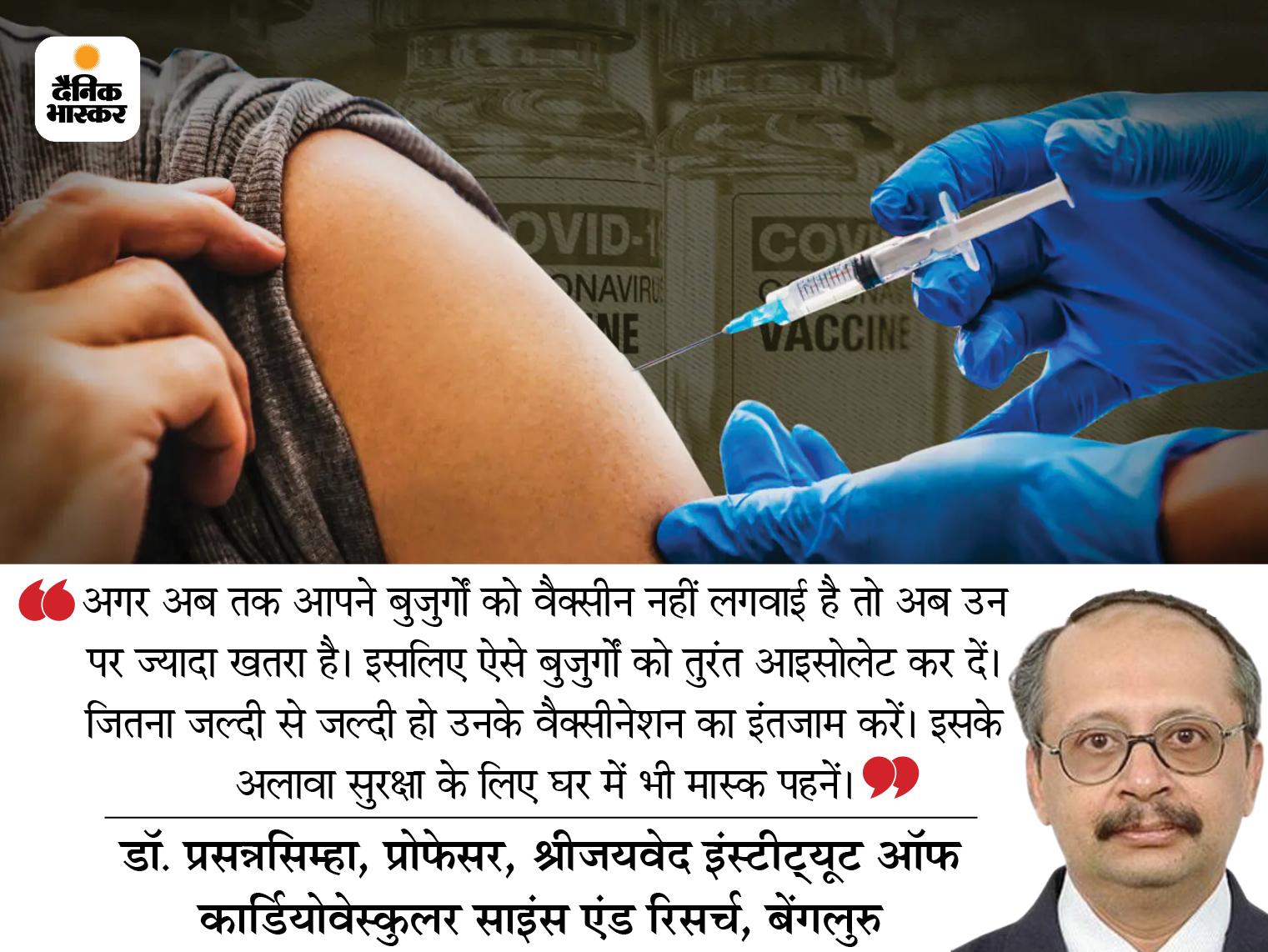 एक्सपर्ट बोले- मौका मिलने पर भी वैक्सीन न लगवाने वाले इस हालात के लिए जिम्मेदार, इन्होंने दूसरे मरीजों के बेहतर इलाज का हक छीना|देश,National - Dainik Bhaskar