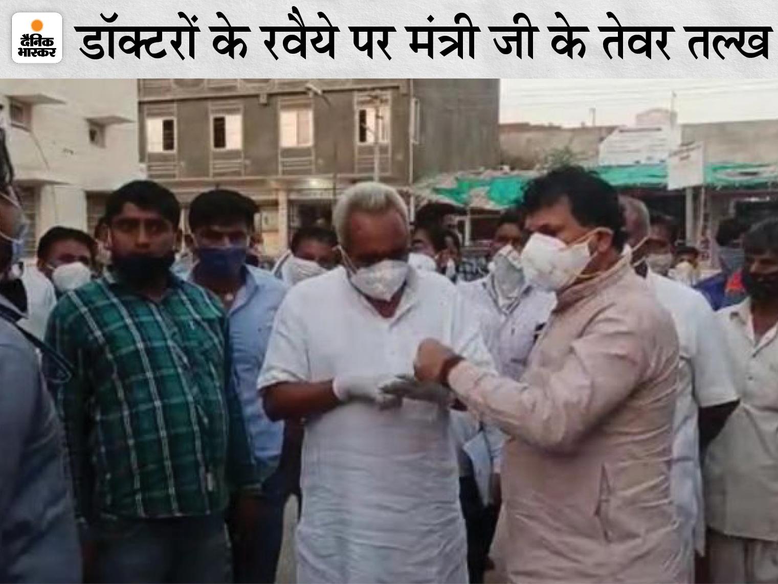 ग्रामीणों की शिकायत पर डॉक्टरों पर भड़के कैलाश चौधरी, बोले- अस्पताल में आदमी मर रहे हैं और आप इलाज के लिए घर पर बुलाते हो; कुछ तो ख्याल करो|बाड़मेर,Barmer - Dainik Bhaskar