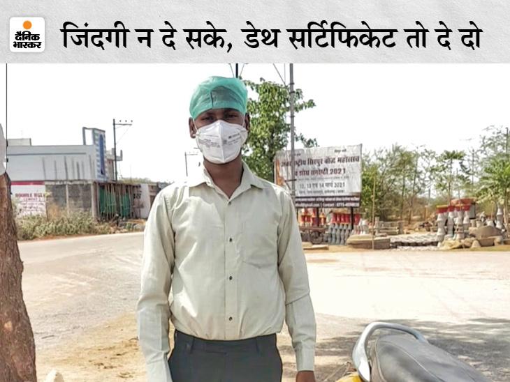 अंबेडकर अस्पताल के लैब टेक्नीशियन की अपने ही हॉस्पिटल में वेंटिलेटर न मिलने से हुई थी मौत, अब 12 दिनों से भाई मृत्यु प्रमाण पत्र के लिए भटक रहा रायपुर,Raipur - Dainik Bhaskar