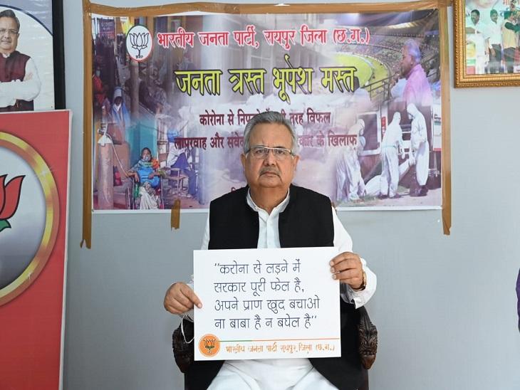 तस्वीर रायपुर की है। दो दिन पहले ही भाजपा ने प्रदेश में कोरोना के नियंत्रण पर प्रदेश सरकार को फेल बताकर धरना दिया था। डॉ रमन ने भी अपने घर में धरना दिया था। - Dainik Bhaskar