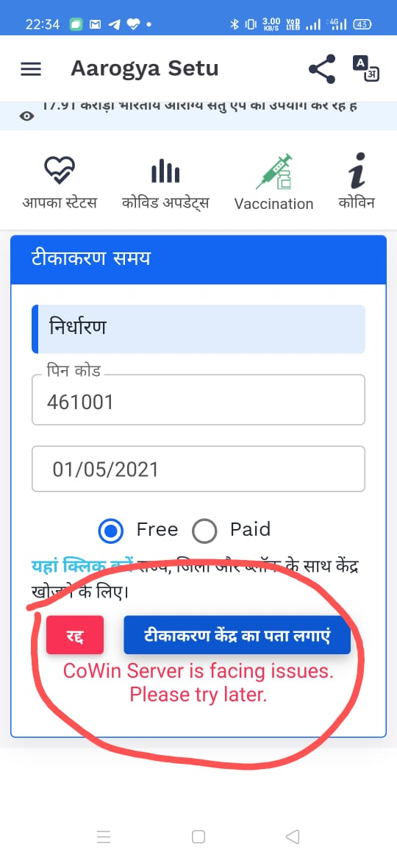 आरोग्य सेतु एप पर रजिस्ट्रेशन करने पर सर्वर की समस्या आ रही। - Dainik Bhaskar