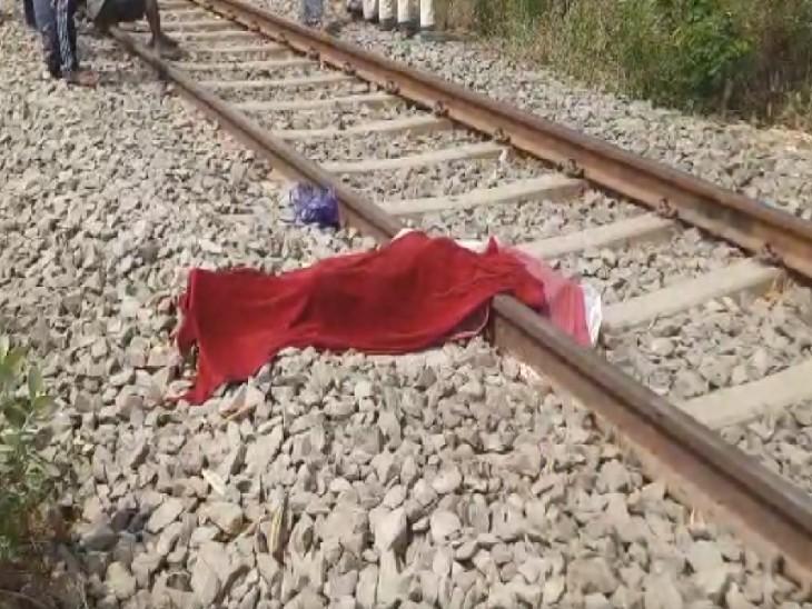 अपराधियों ने हत्या के बाद शव को रेलवे ट्रैक पर फेंक दिया। - Dainik Bhaskar