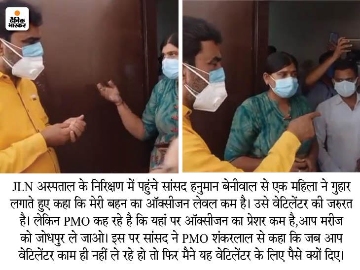 नागौर सांसद ने कहा- भगवान के लिए अब झूठ बोलने की बजाय मिल-जुलकर मरीजों के लिए काम करो, नहीं तो कोई माफ नहीं करेगा नागौर,Nagaur - Dainik Bhaskar