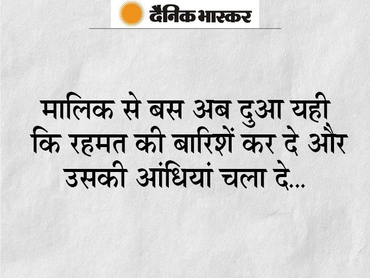 नाउम्मीद के लिए तमाम दरवाजे़ बंद कर दें, ईश्वर ने जो दिया है उसकी कद्र करें और उसका शुक्र करें|देश,National - Dainik Bhaskar