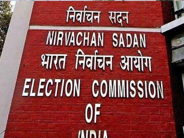 चुनाव आयोग - Dainik Bhaskar