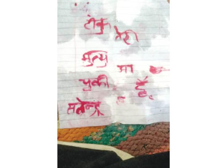 पानीपत. पशुवाड़ा में फेंका गया धमकी भरा खत। - Dainik Bhaskar