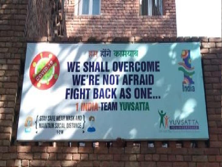 यह NGO युवसत्ता और दैनिक भास्कर का इनीशिएटिव है। - Dainik Bhaskar