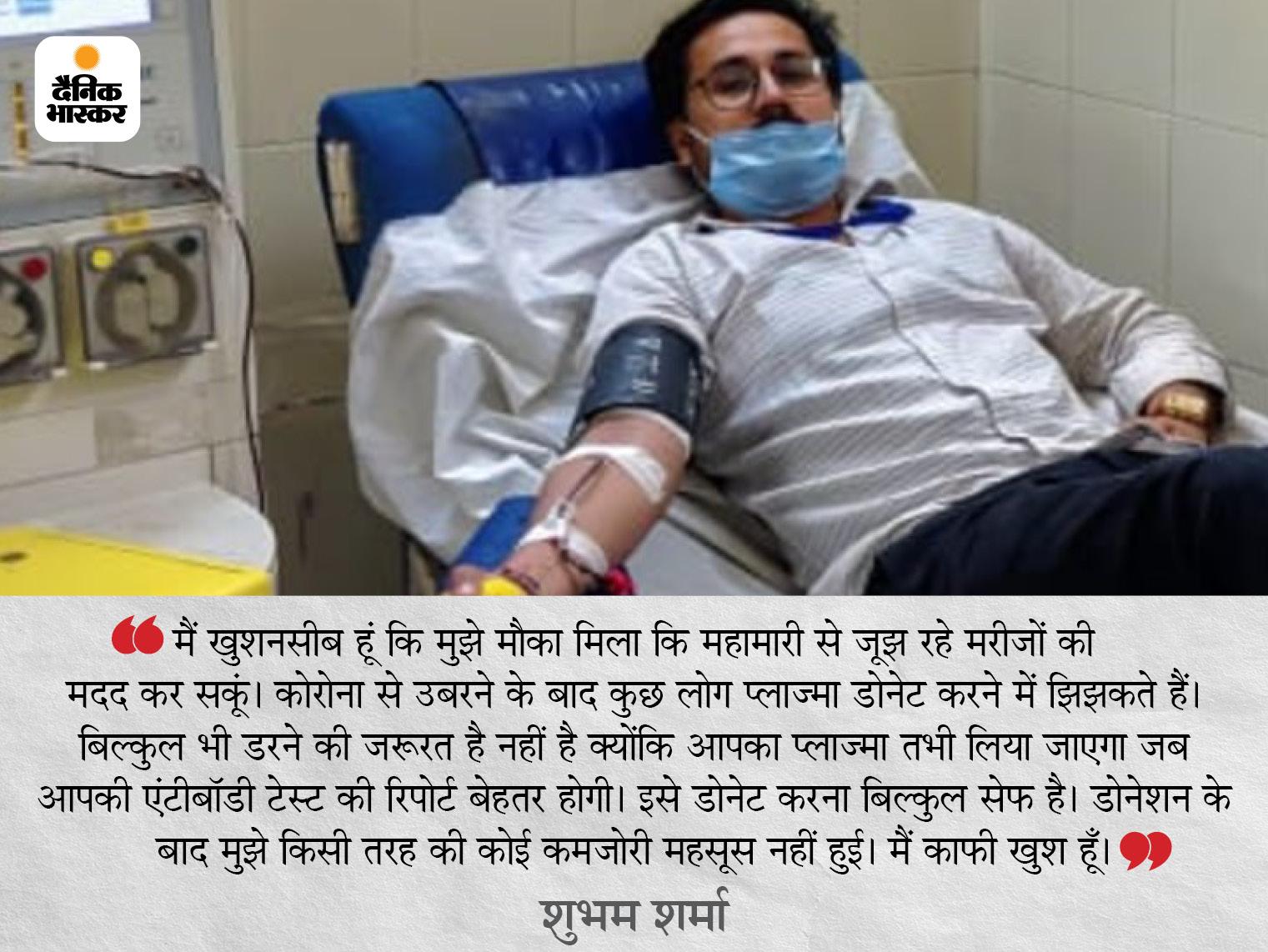 कोरोना से जीते शुभम ने प्लाज्मा डोनेट कर दो मरीजों की बचाई जान, बोले- यह मेरी खुशनसीबी|नागौर,Nagaur - Dainik Bhaskar