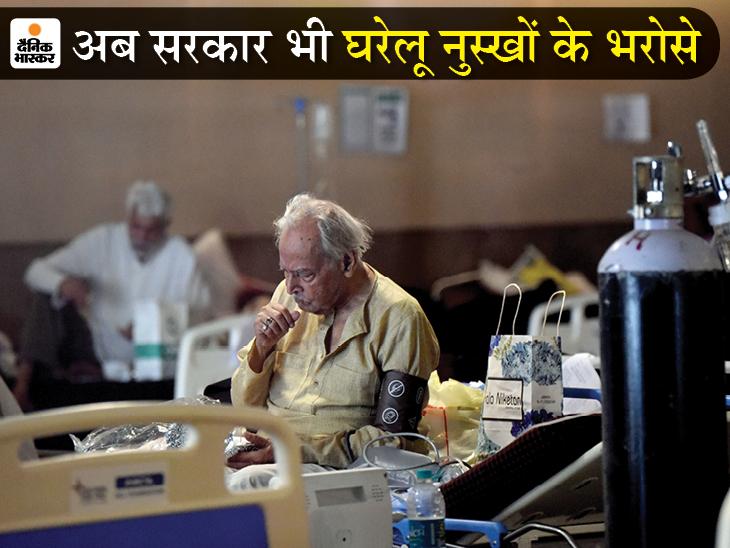 कोरोना के हल्के लक्षण हैं तो भाप लेना जरूरी, होम आइसोलेशन में रहने पर दिन में 2 बार गरारे भी करने होंगे|देश,National - Dainik Bhaskar