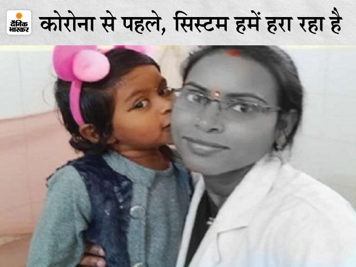 पेट में 8 महीने का बच्चा था, फिर भी कोरोना मरीजों के इलाज में ड्यूटी लगाई; संक्रमित होने पर ना रेमडेसिविर मिला ना वेंटिलेटर|बेमेतरा,Bemetara - Dainik Bhaskar