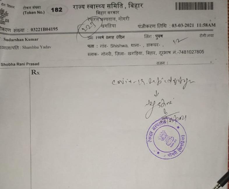 सुदर्शन द्वारा 3 मार्च को दिए सैंपल की रिपोर्ट।