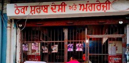 नाइट कर्फ्यू में खुले शराब ठेके पर FIR, पुलिस को देख कारिंदा फरार|जालंधर,Jalandhar - Dainik Bhaskar