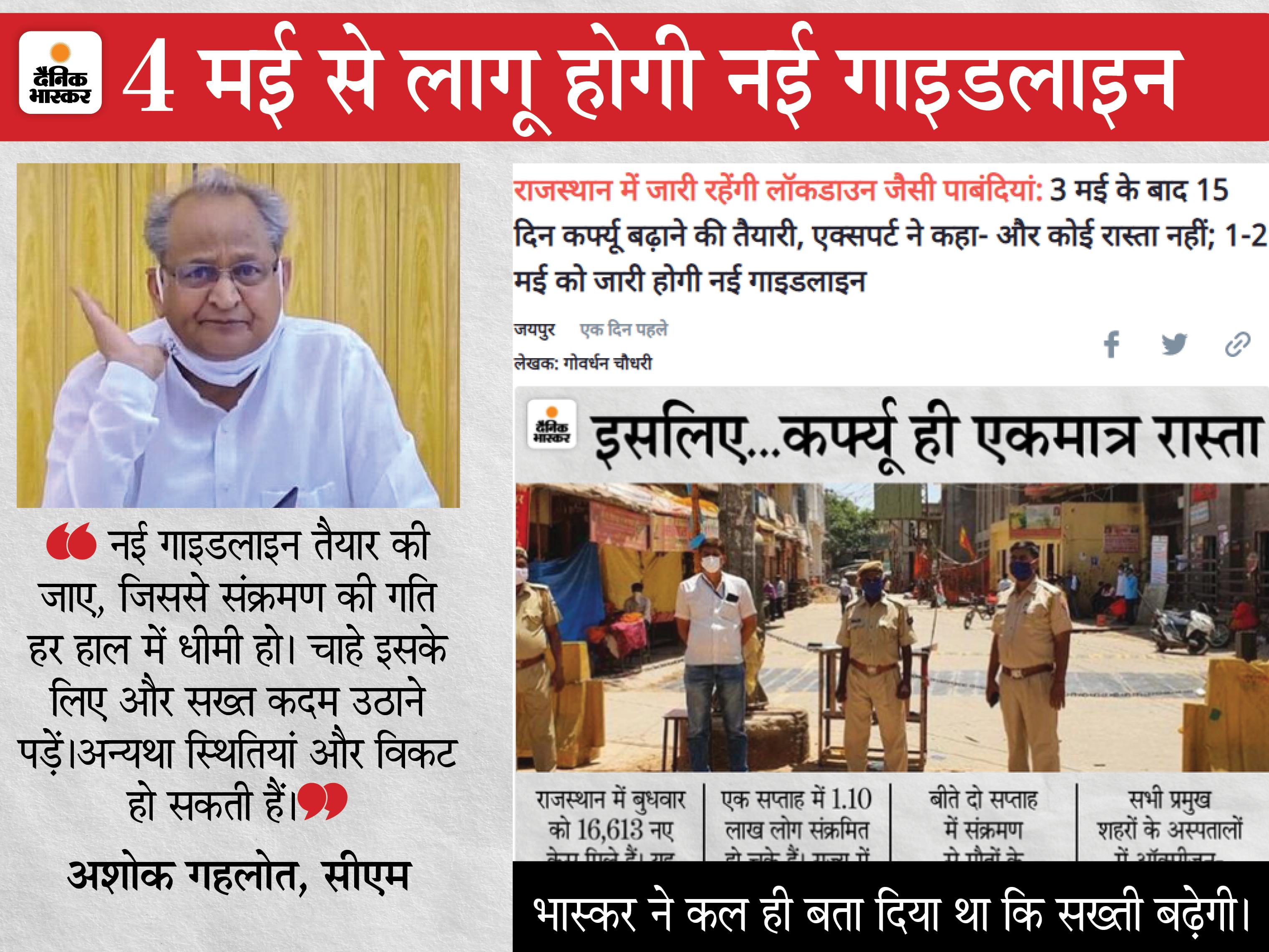CM गहलोत बोले- संक्रमण रोकने के लिए कर्फ्यू आगे भी लागू रखें, गाइडलाइन और सख्त बनाएं; 1-2 दिन में ऐलान होगा|जयपुर,Jaipur - Dainik Bhaskar