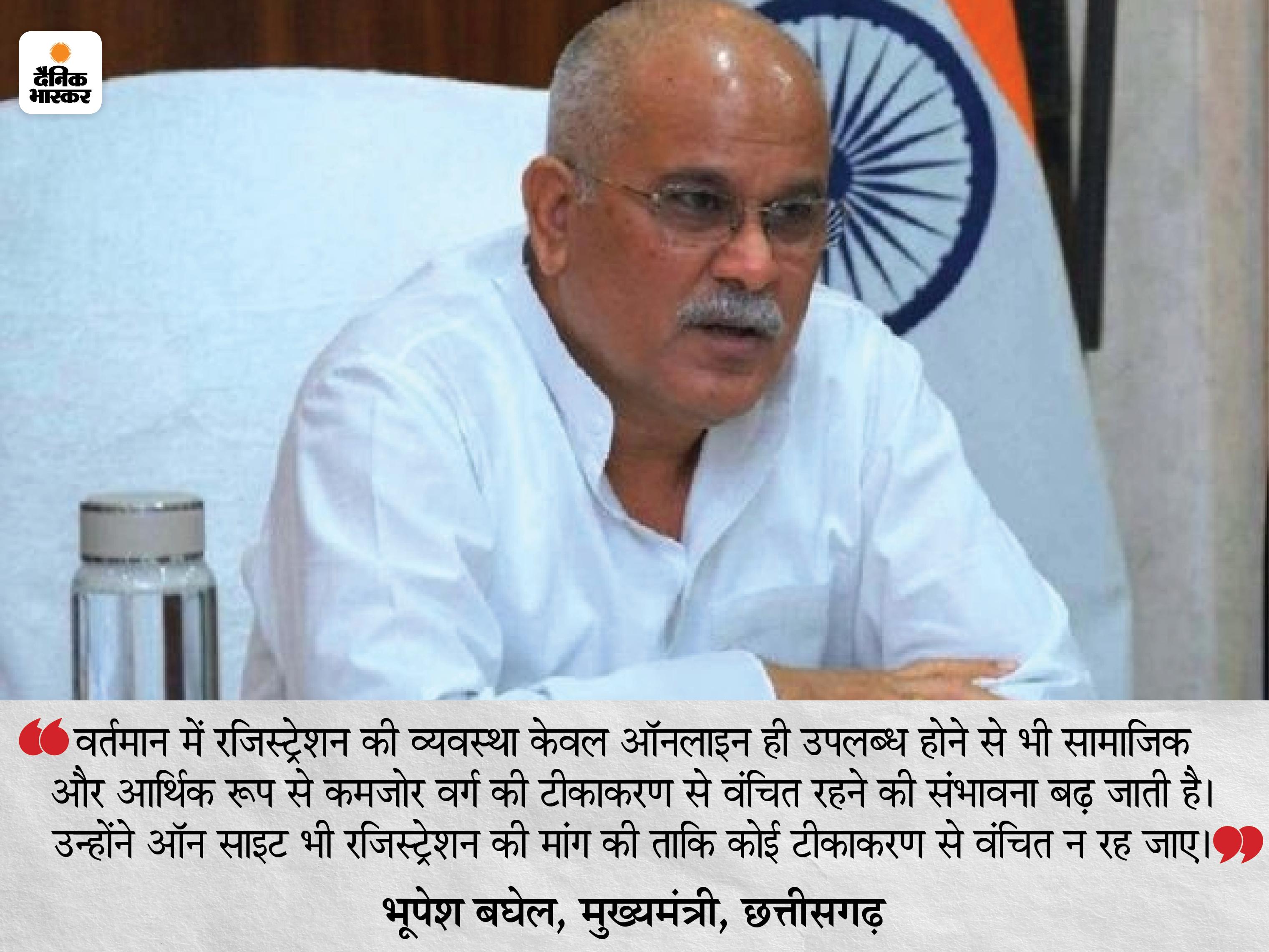 कहा- वैक्सीनेशन में आर्थिक और सामाजिक पिछड़ों को मिले प्राथमिकता, ऑन साइट रजिस्ट्रेशन की सुविधा की भी मांग रायपुर,Raipur - Dainik Bhaskar
