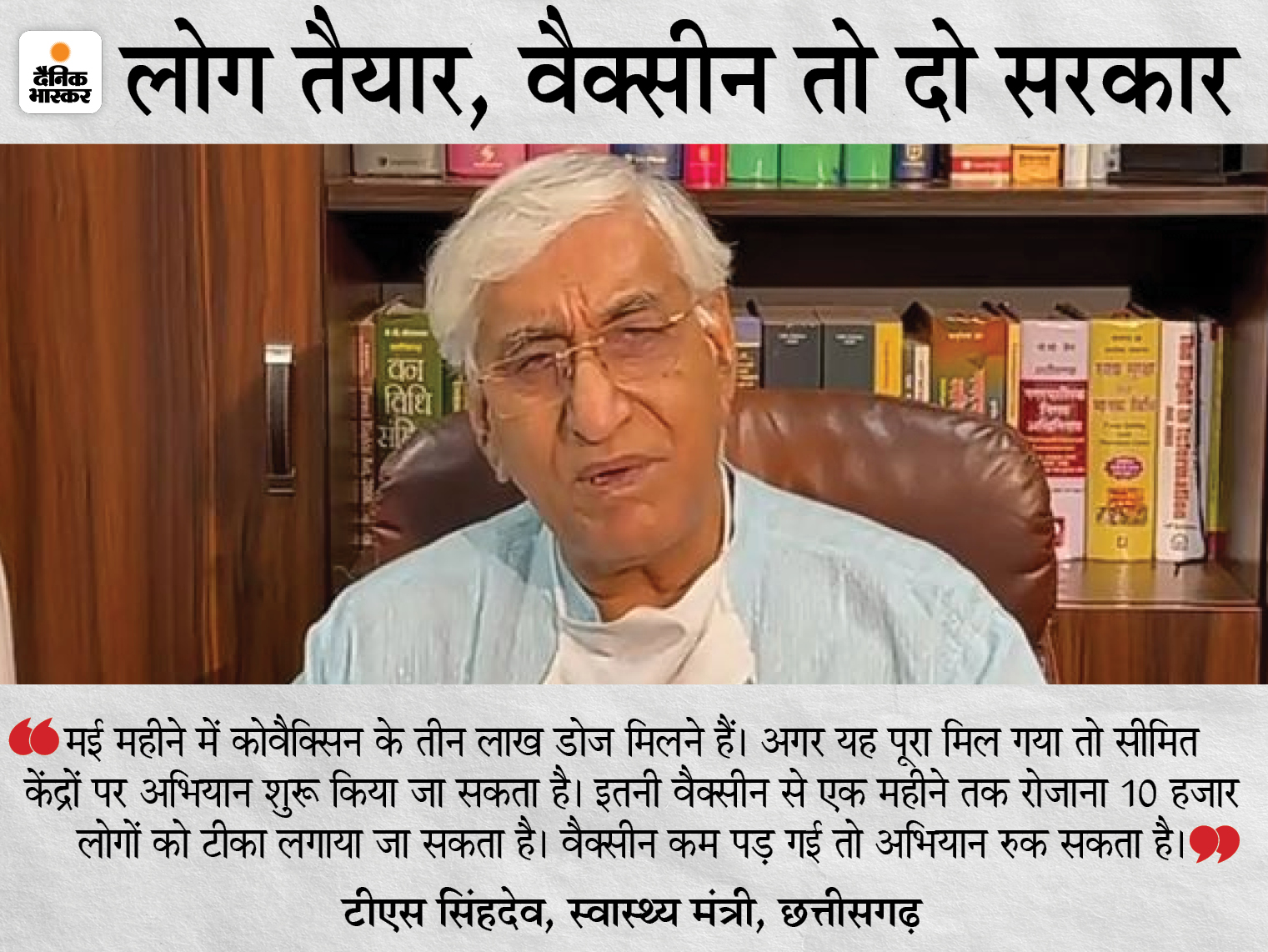 स्वास्थ्य मंत्री सिंहदेव ने कहा- ऐसा पहली बार कि महामारी के वक्त केंद्र ने सारा भार राज्यों पर डाला, वैक्सीन उत्पादन पर भी झूठ बोला रायपुर,Raipur - Dainik Bhaskar