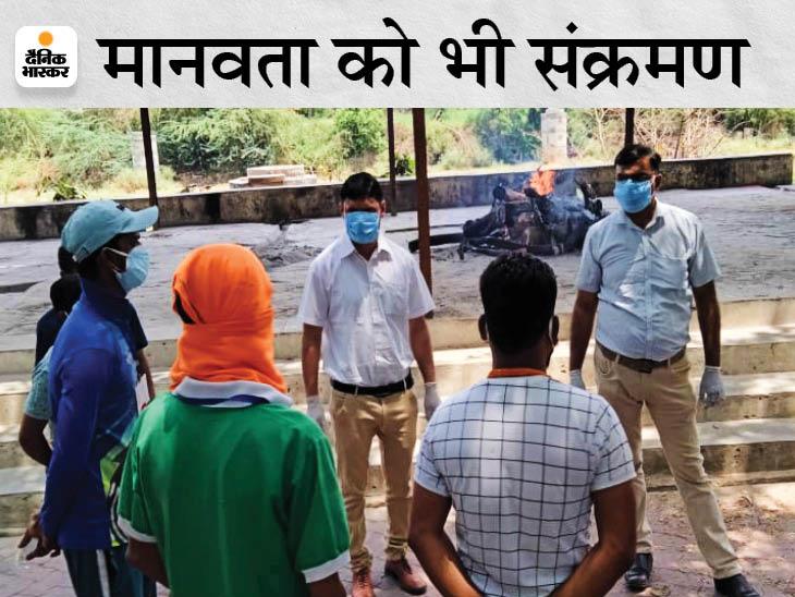 उदयपुर के श्मशान में कोरोना से मरने वाले का रिश्तेदार बनकर पहुंचे जज, किसी ने 2100 तो किसी ने 15 हजार मांगे|उदयपुर,Udaipur - Dainik Bhaskar