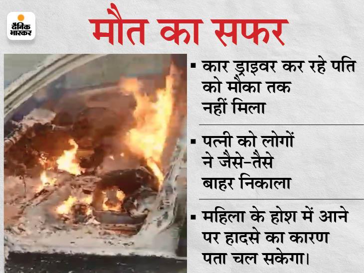 सागर में तेज रफ्तार कार डिवाइडर पर चढ़ी, आग लगने से युवक की मौत; पत्नी की हालत गंभीर सागर,Sagar - Dainik Bhaskar