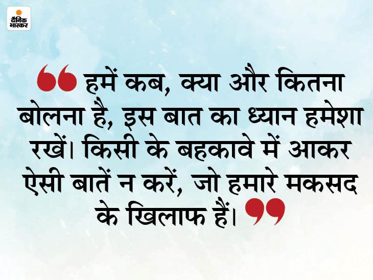 जब भी कोई काम करें तो मकसद एकदम स्पष्ट होना चाहिए, किसी के बहकावे में न आएं धर्म,Dharm - Dainik Bhaskar