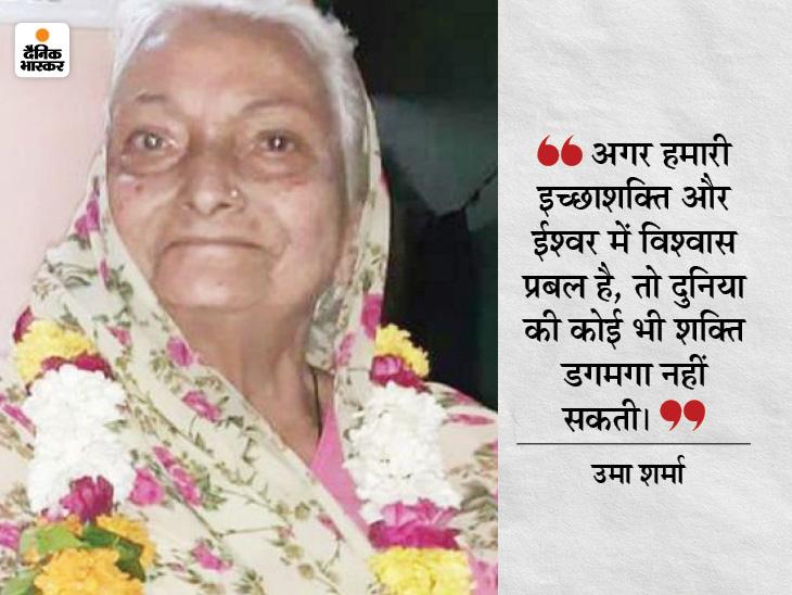 86 साल की बुजुर्ग के फेफड़ों में 60% संक्रमण, डॉक्टर बोले- एक दो दिन की मेहमान, वृद्धा बोलीं- अगले साल मेरे जन्मदिन पर जरूर आना|इंदौर,Indore - Dainik Bhaskar