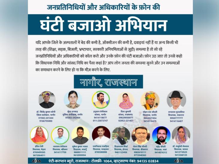 सोशियल मिडिया पर वायरल पोस्टर। - Dainik Bhaskar