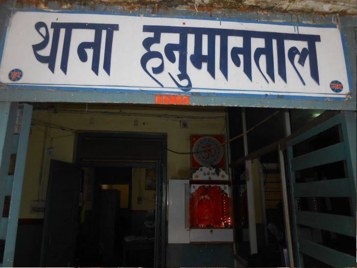 हनुमानताल थाने में दो पक्षों ने दर्ज कराई मारपीट का मामला। - Dainik Bhaskar