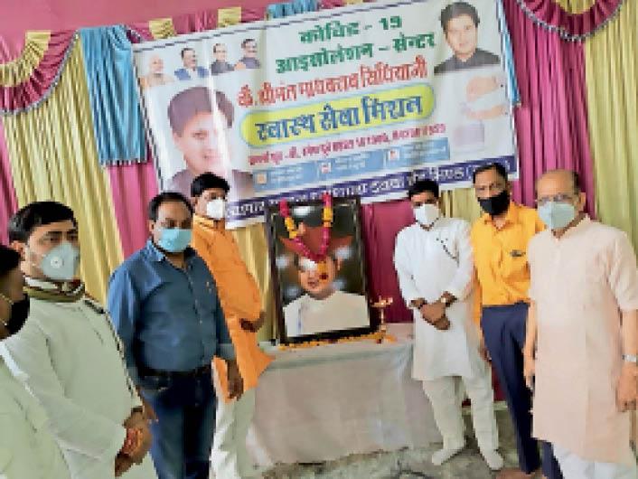 भिंड शहर के व्यापार मंडल धर्मशाला में कोविड-19 केयर सेंटर का शुभारंभ करते अतिथि - Dainik Bhaskar
