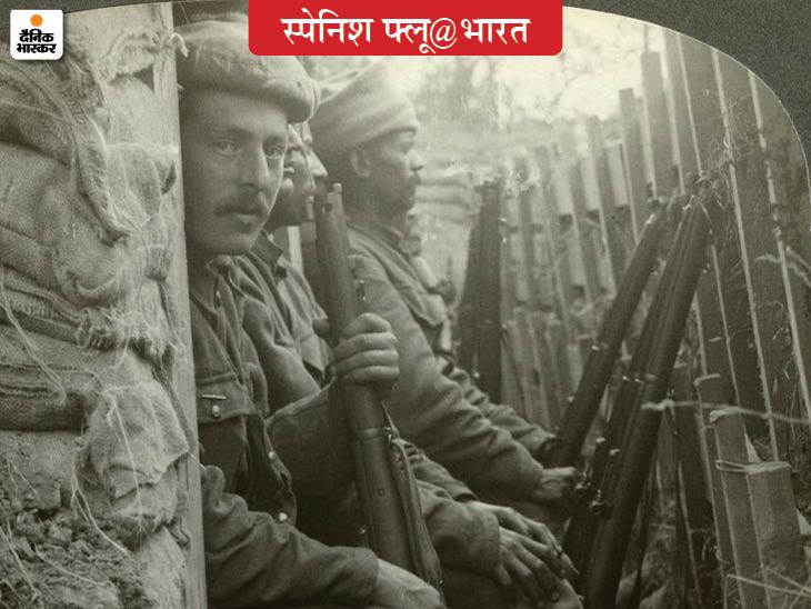 पहले विश्व युद्ध (1914-18) में तैनात ब्रिटिश सेना में शामिल भारतीय जवान। युद्ध के मोर्चे से लौटे जवानों से ही भारत में स्पेनिश फ्लू फैला।