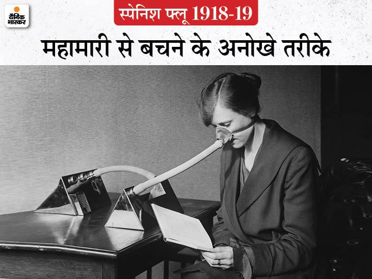 1919 की इस तस्वीर में एक महिला अजीब सी दिखने वाली मशीन का नोजल मास्क पहने नजर आ रही है। यह मशीन कैसे काम करती थी इस बारे में कोई साफ जानकारी नहीं है।