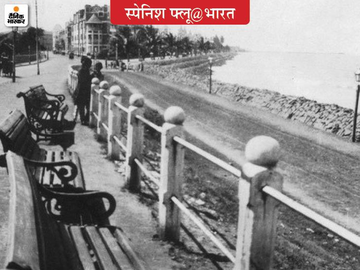 कोरोना की तरह स्पेनिश फ्लू की भी सबसे ज्यादा मार मुंबई यानी बॉम्बे पर पड़ा। इसी वजह से इसे भारत में बॉम्बे फ्लू या बॉम्बे फीवर के नाम से जाना गया। सूना पड़ा मुंबई समुद्र तट।