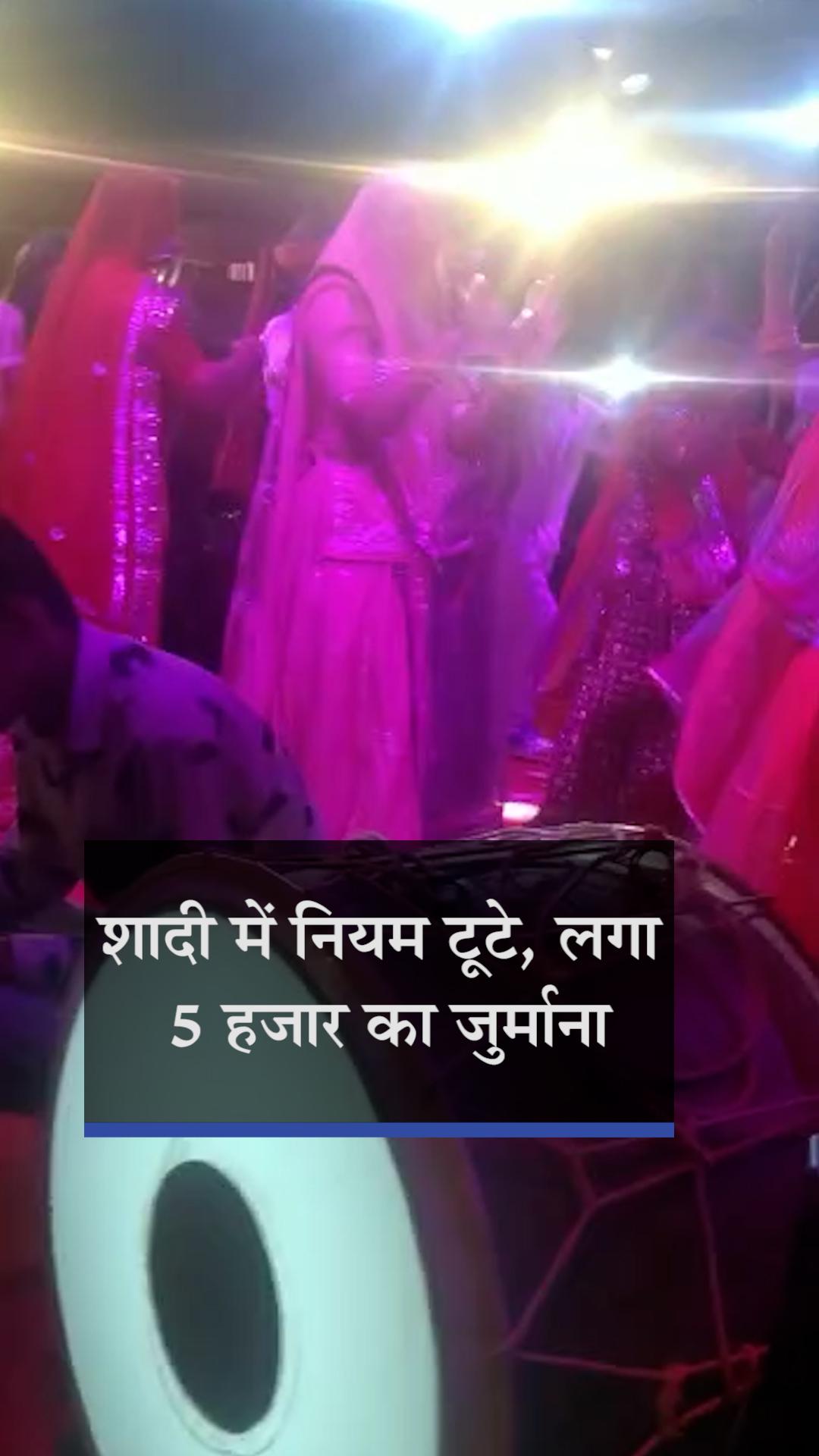 शादी समारोह में न सोशल डिस्टेंसिंग का पालन, न ही लोगों ने मास्क लगाया; आधी रात में तहसीलदार व कोतवाल ने की कार्रवाई|नागौर,Nagaur - Dainik Bhaskar