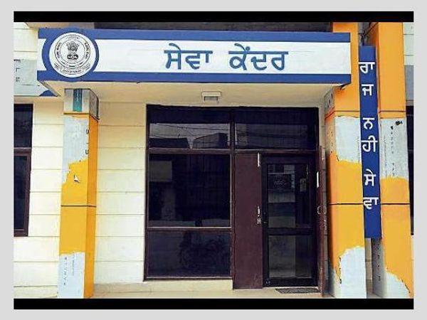 सेवा केंद्र से जुड़े यह आदेश 31 मई तक लागू रहेंगे। - Dainik Bhaskar