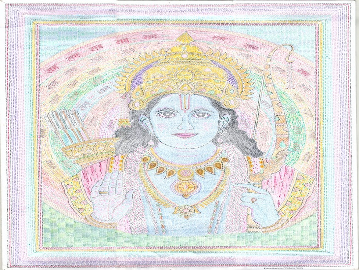 भगवान राम की पेंटिंग है। जिसे राम नाम से बनाया गया है।