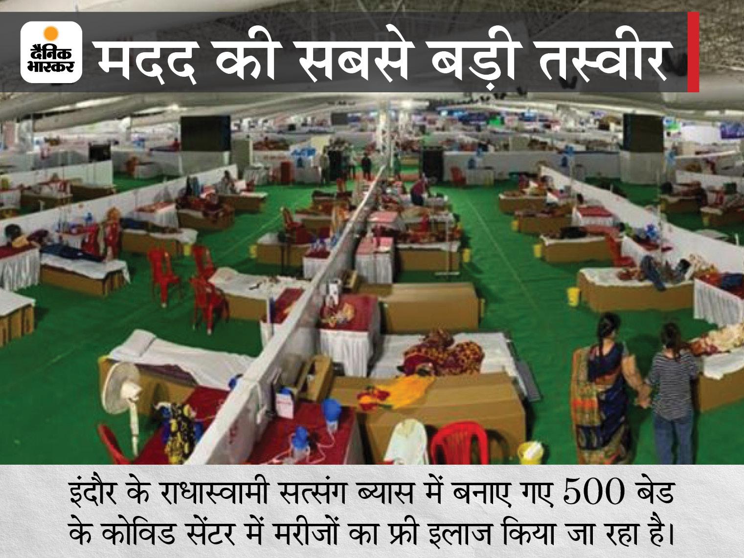 इंदौर के सामाजिक संगठनों ने 25 दिन में 18 करोड़ जुटाए, एंबुलेंस और मेडिकल उपकरण खरीदे; कोरोना मरीजों को फ्री सेवा|इंदौर,Indore - Dainik Bhaskar
