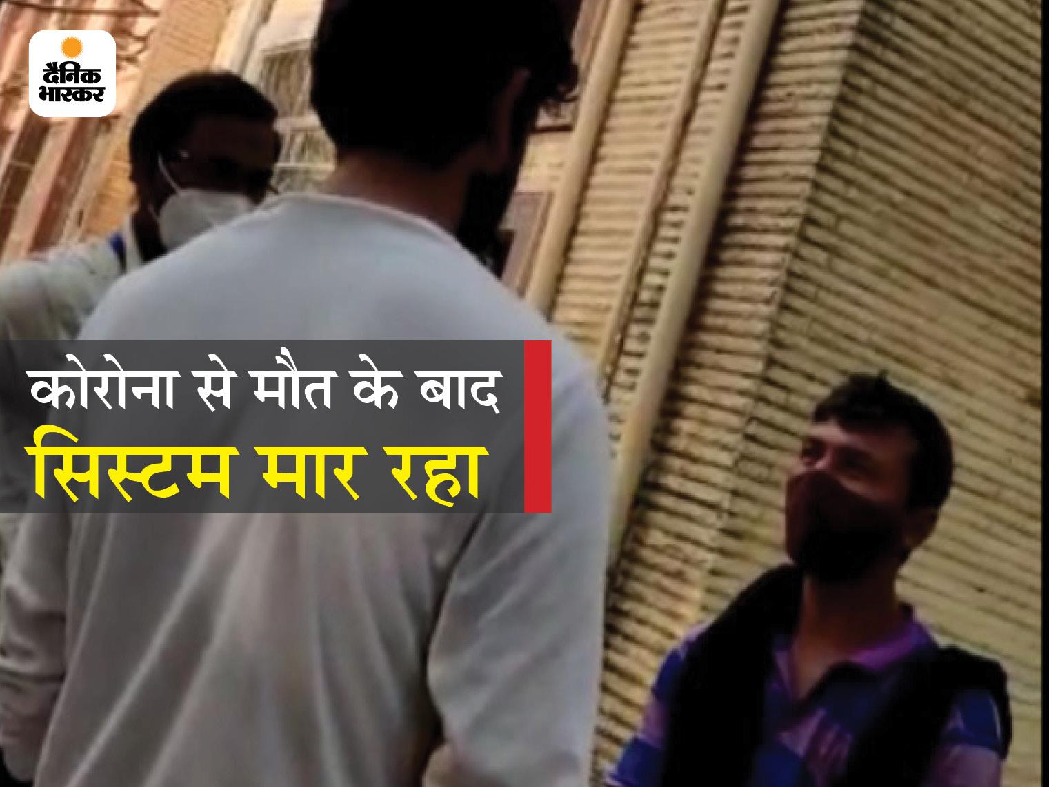 PMCH में कोरोना से मरने वालों के शव का चेहरा दिखाने का चार्ज 1000 रुपए, घर ले जाने का 10 हजार रुपए मांग रहे दलाल|पटना,Patna - Dainik Bhaskar