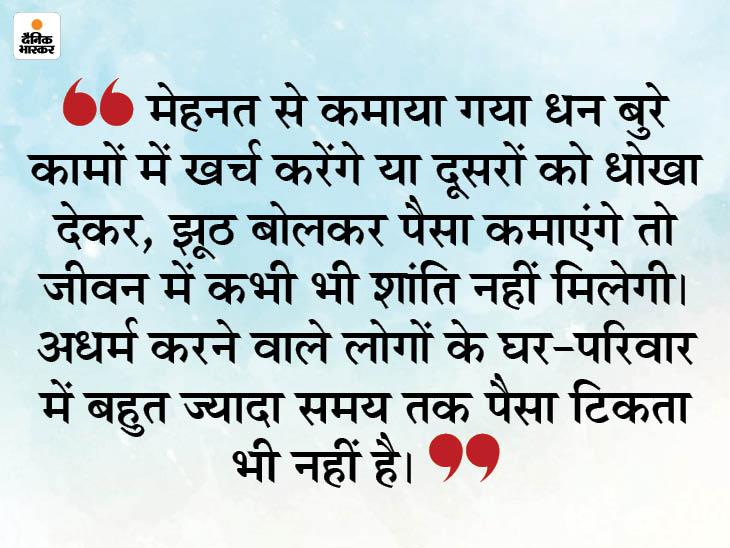 जो धन गलत कामों से कमाया जाता है, वह घर-परिवार में अशांति बढ़ा देता है धर्म,Dharm - Dainik Bhaskar