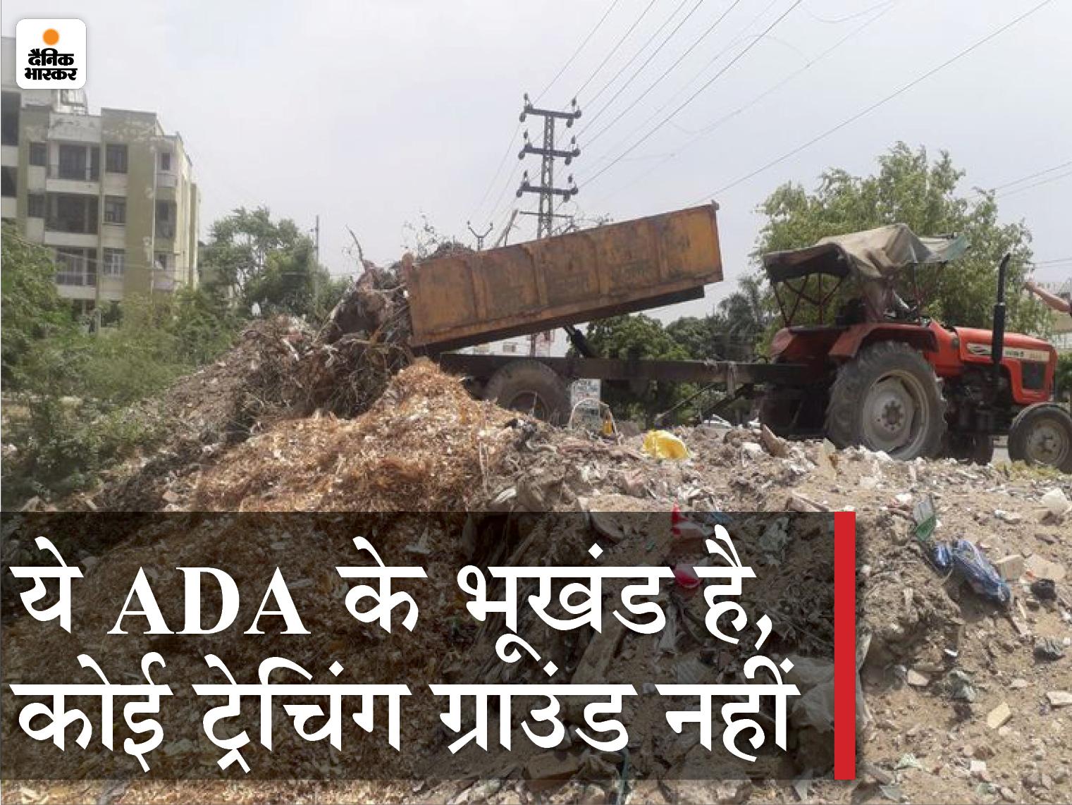 ADA भूखंडों में भर रहा नगर निगम कचरा; करीब 15 KM दूर ट्रेचिंग ग्राउंड, डीजल बचाने के लिए इधर उधर डाल रहे कचरा|अजमेर,Ajmer - Dainik Bhaskar