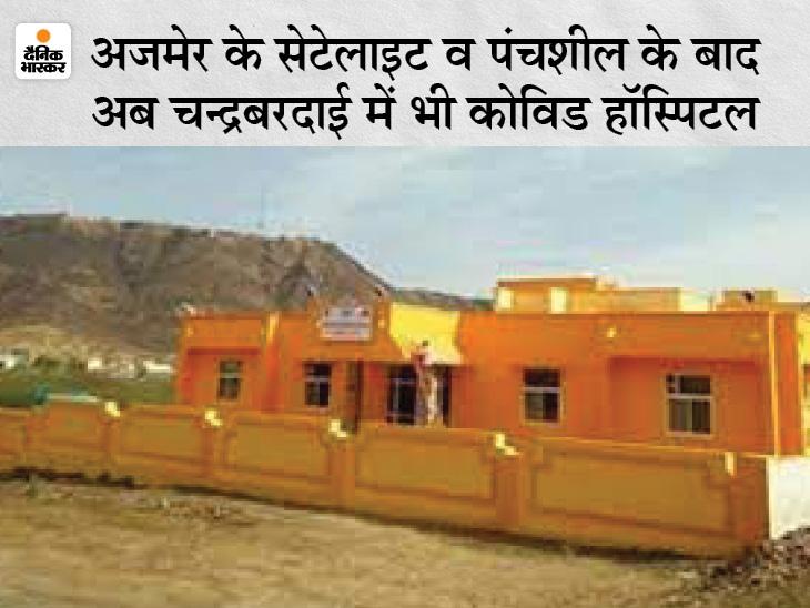 सेटेलाइट हॉस्पिटल शुरू, पंचशील CHC तैयार; अब चन्द्रबरदाई में भी बनेगा कोविड हॉस्पिटल, 100 बेड होगी क्षमता|अजमेर,Ajmer - Dainik Bhaskar
