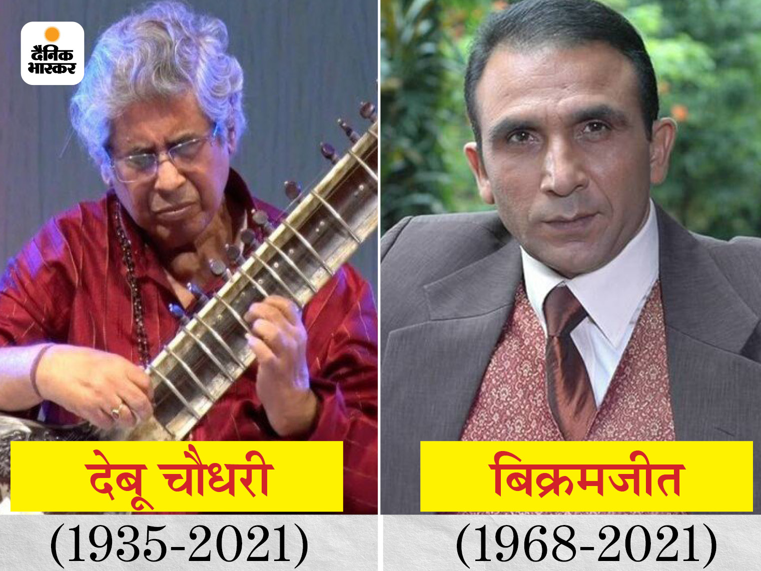 मशहूर सितारवादक देबू चौधरी का संक्रमण की वजह से निधन; एक्टर बिक्रमजीत कंवरपाल भी नहीं रहे देश,National - Dainik Bhaskar