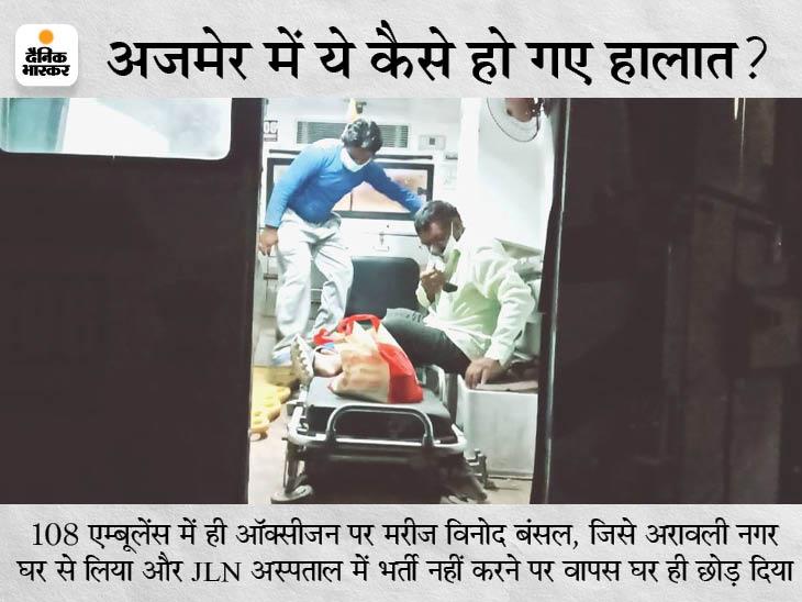 भर्ती तो दूर, चिकित्सा परामर्श तक नहीं मिला;तबीयत बिगड़ी तो 108 एम्बूलेंस में JLN अस्पताल ले गए,एन्ट्री नहीं दी, तो वापस घर छोड़ा|अजमेर,Ajmer - Dainik Bhaskar