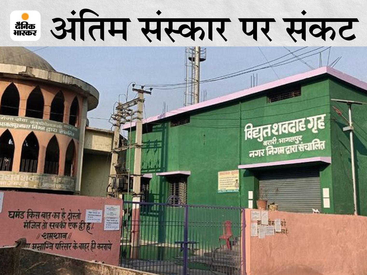 बिहार के 5 चालू विद्युत् शवदाह गृहों में 2 पर कभी भी लग सकता है ताला, स्टाफ को 8 माह से वेतन नहीं; 9 में 4 पहले से बंद बिहार,Bihar - Dainik Bhaskar